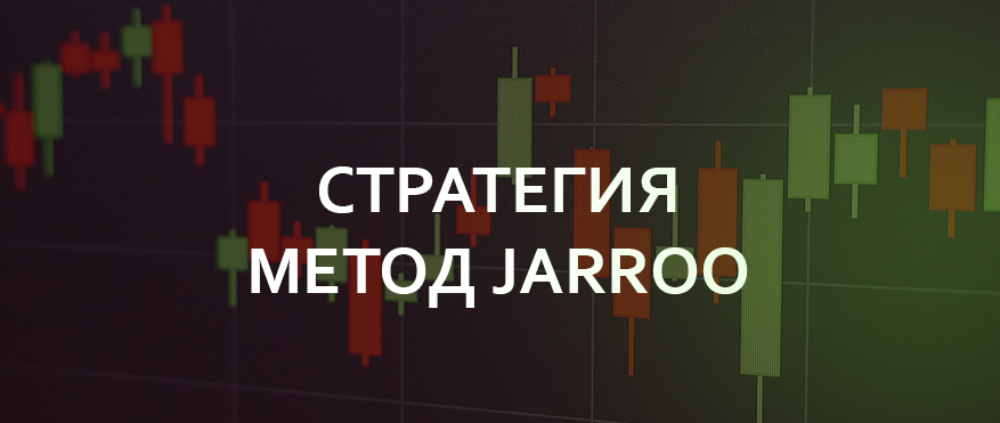 стратегия метод jarroo