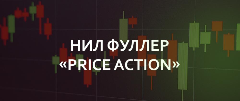 "Нил Фуллер ""Price Action"""